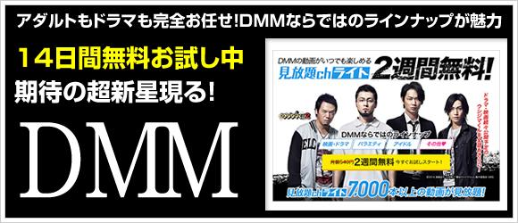 DMM動画見放題chライト 口コミ評判